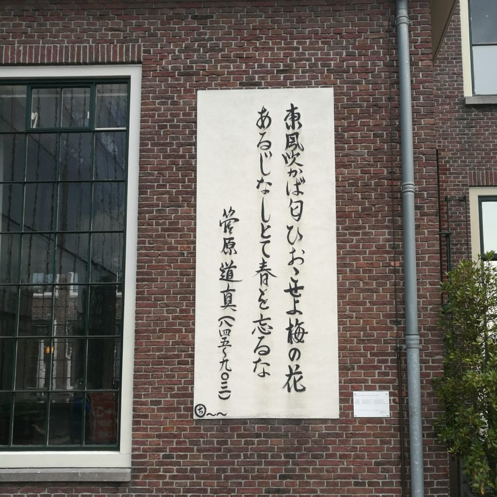 Japanese Mural Poem in Leiden